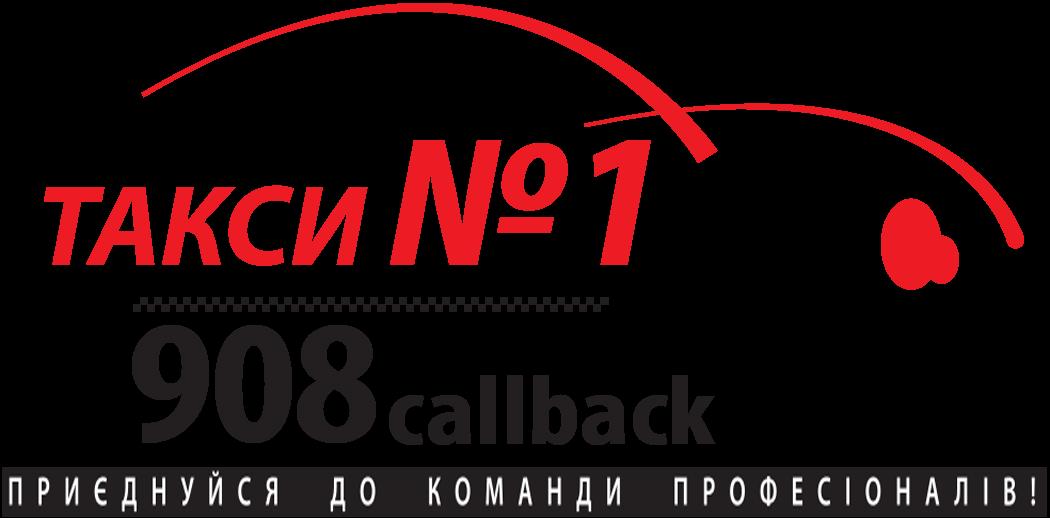 Такси №1 Киев